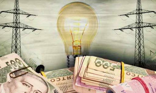 зросте ціна на світло, зросте ціна на електроенергію, зросте електроенергія, скасовано пільги на світло