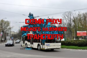громадський транспорт біла церква