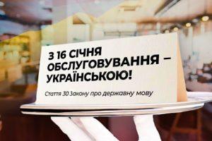 обслуговування української, порушення закону про мову, сфера обслуговування українською